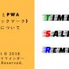 当サイト「タイムセールリマインダー」とPWA(スマホ用ブックマーク)の使い方についてサムネ20181215画像