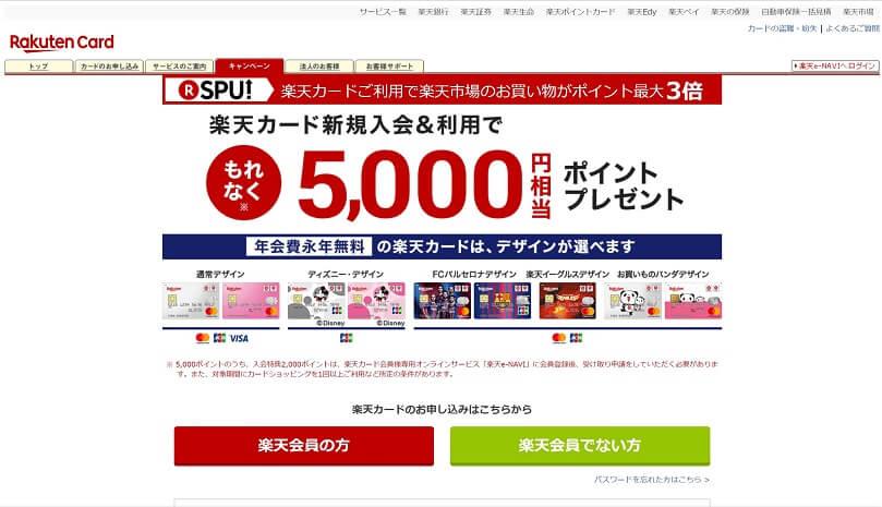 楽天カード発行キャンペーンページ画像