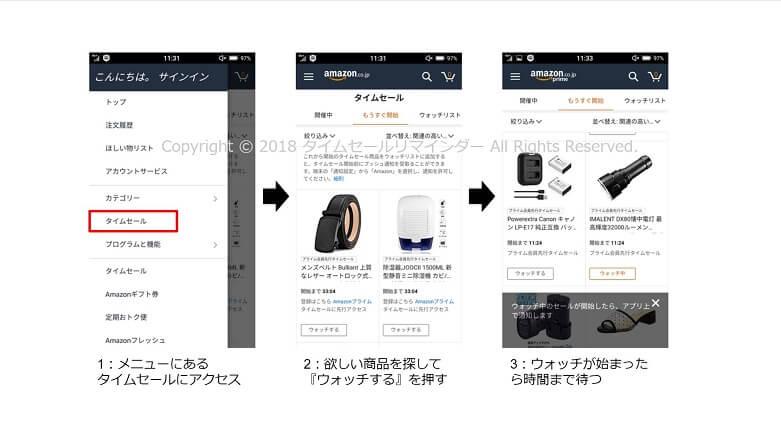 Amazonウォッチ機能説明画像1