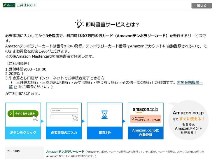 Amazonテンポラリーカードサムネ用画像