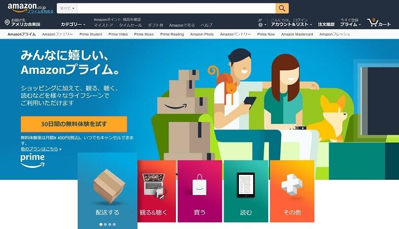 Amazon Prime(アマゾンプライム)トップ画像