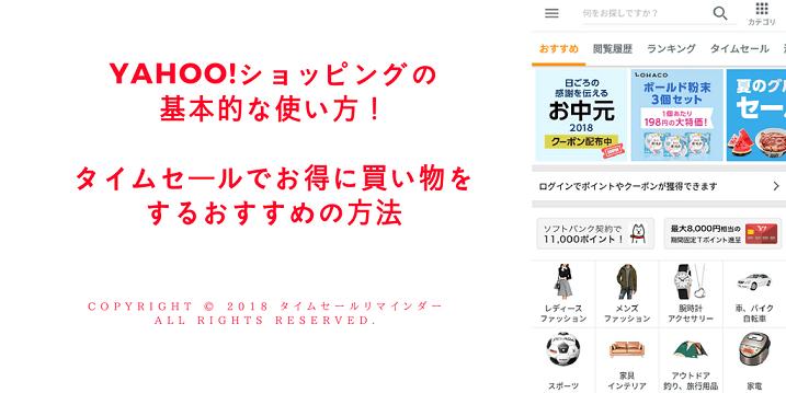 Yahoo!ショッピングの基本的な使い方!タイムセールでお得に買い物をするおすすめの方法サムネ画像