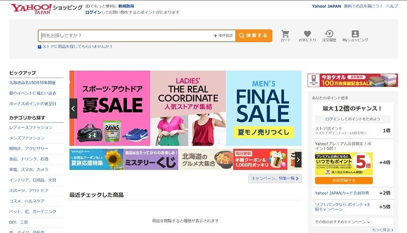 Yahoo!ショッピングトップ画像