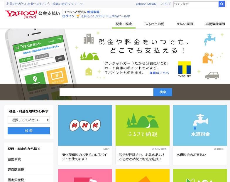 Yahoo!公共料金支払いトップ画像