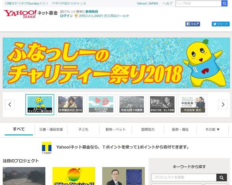 Yahoo!募金トップ画像