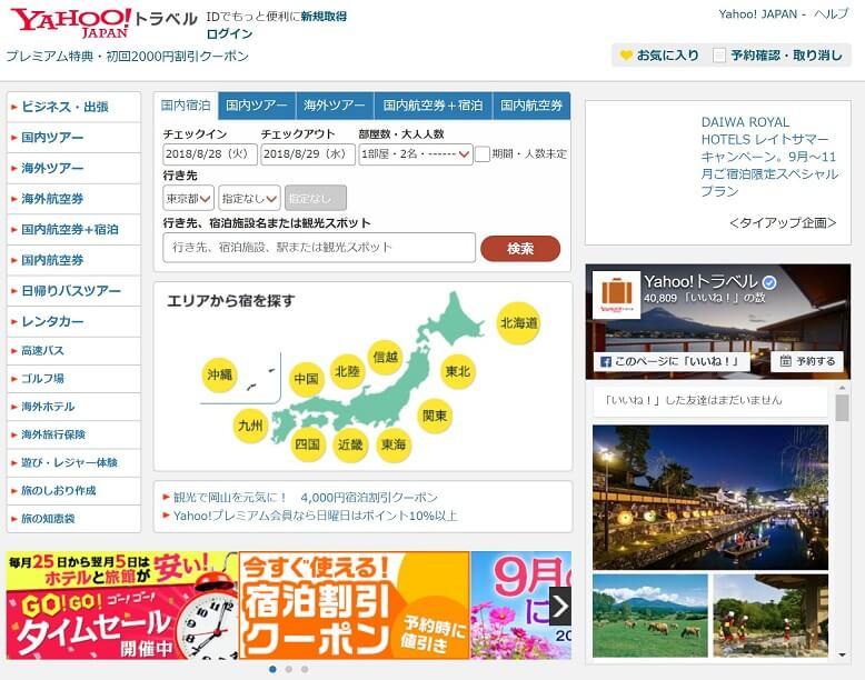 Yahoo! トラベルトップ画像