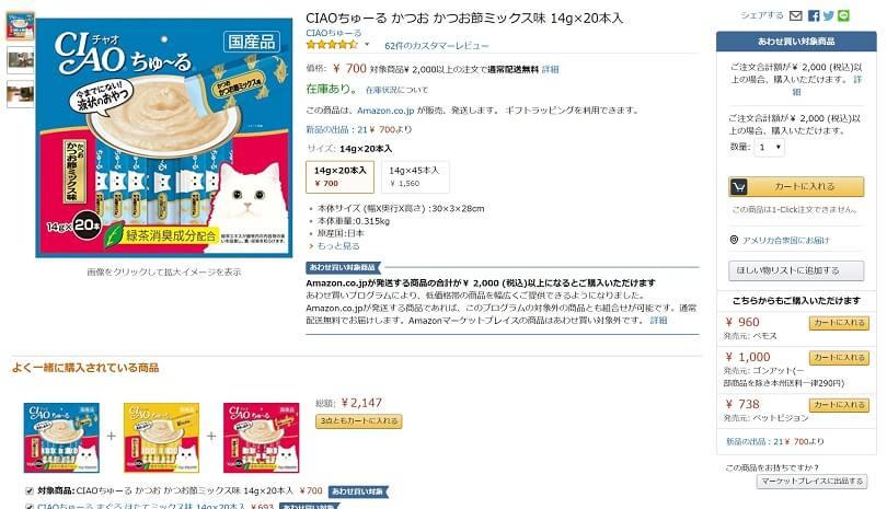 Amazonあわせ買い商品例画像