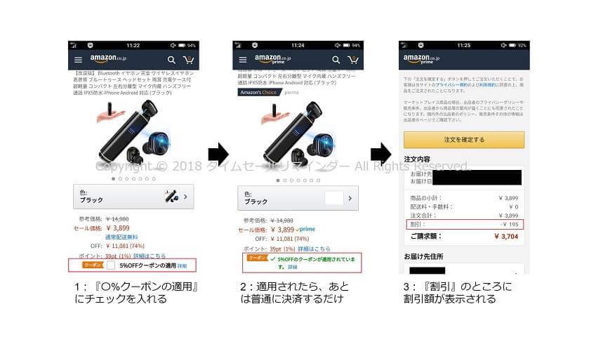 Amazonクーポン使い方流れ画像