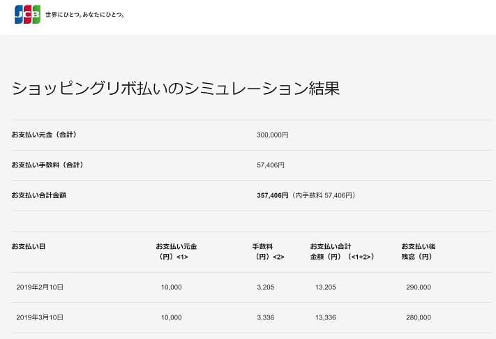 リボ払いJCBシミュレーション30万円合計画像