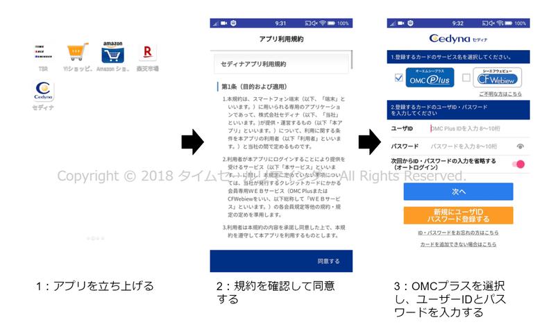 セディナカードJiyu!da!アプリご利用分全額払い設定説明画像1