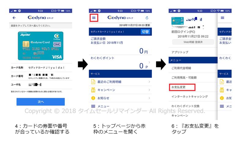 セディナカードJiyu!da!アプリご利用分全額払い設定説明画像2