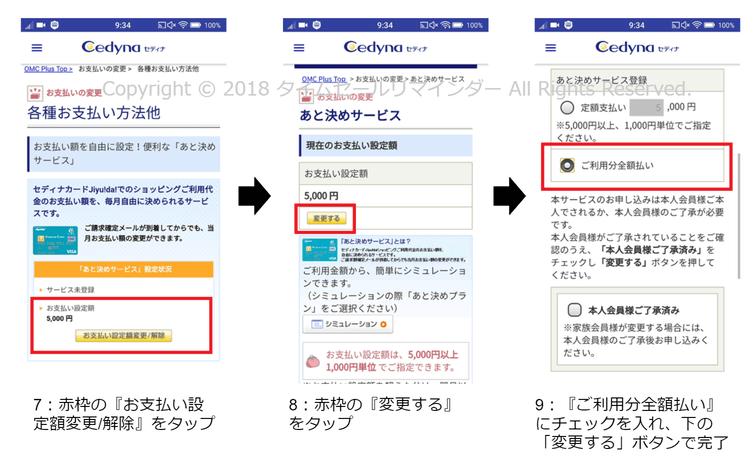 セディナカードJiyu!da!アプリご利用分全額払い設定説明画像3