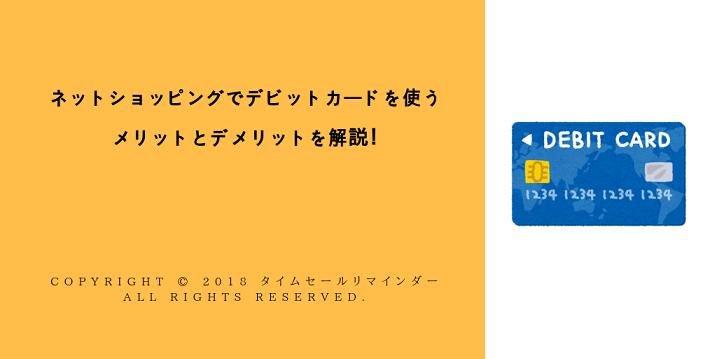 ネットショッピングでデビットカードを使うメリットとデメリットを解説!サムネ画像