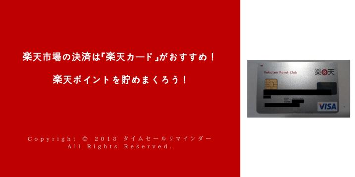 楽天市場の決済は『楽天カード』がおすすめ!楽天ポイントを貯めまくろう!最新サムネ画像