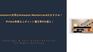 Amazonの決済はAmazon Mastercardがおすすめ!Prime会員ならポイント還元率2%超え!サムネ画像