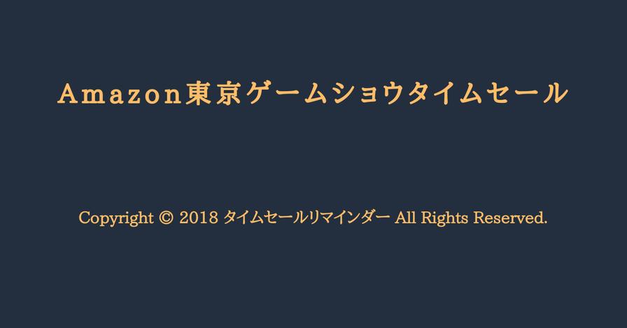 Amazon東京ゲームショウタイムセールサムネ画像