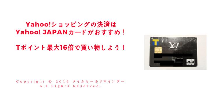 Yahoo!ショッピングの決済はYahoo! JAPANカードがおすすめ!Tポイント最大16倍で買い物しよう!最新サムネ画像