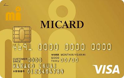 エムアイカードゴールド券面画像