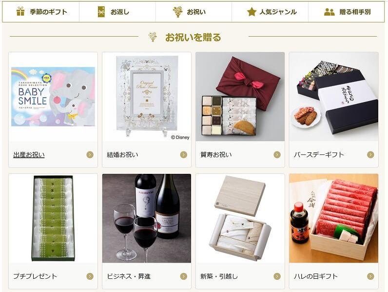 高島屋オンラインショップ贈り物ギフトページ画像