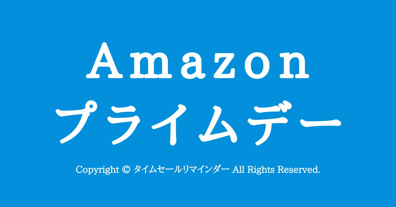 Amazonプライムデー2020年用サムネ画像