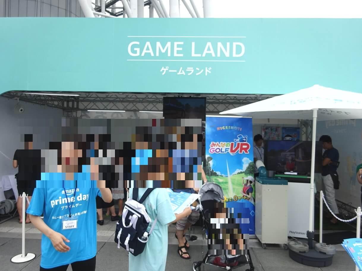 アマゾン「プライムのある暮らし体験イベント」ゲームランド画像