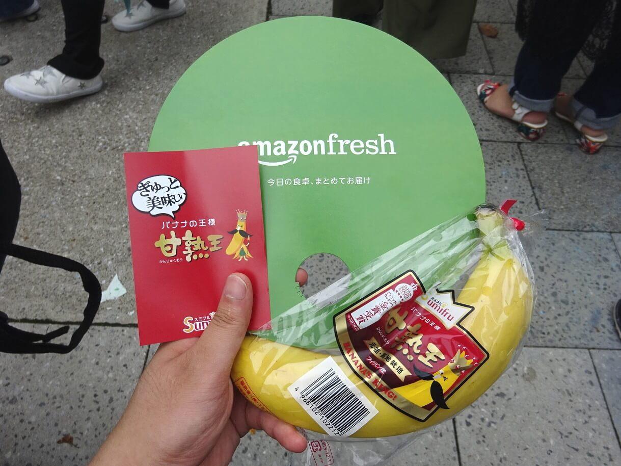 アマゾン「プライムのある暮らし体験イベント」Amazonフレッシュマルシェバナナうちわ画像