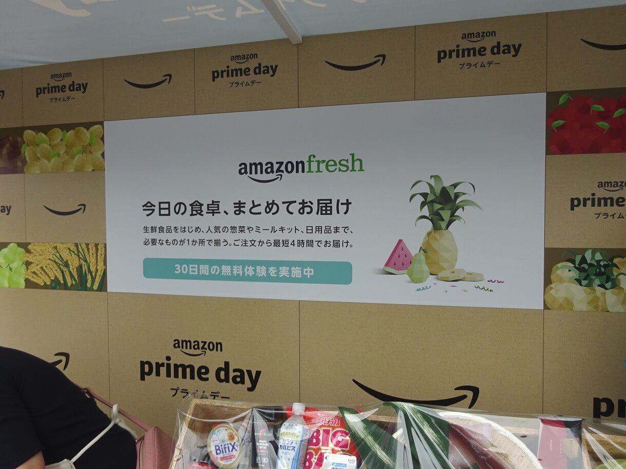 アマゾン「プライムのある暮らし体験イベント」Amazonフレッシュマルシェ画像