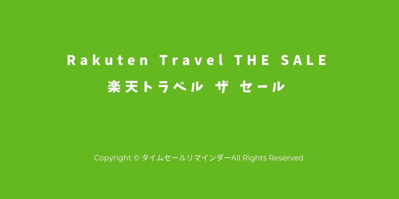 楽天トラベルTHE SALE(ザセール)サムネ画像