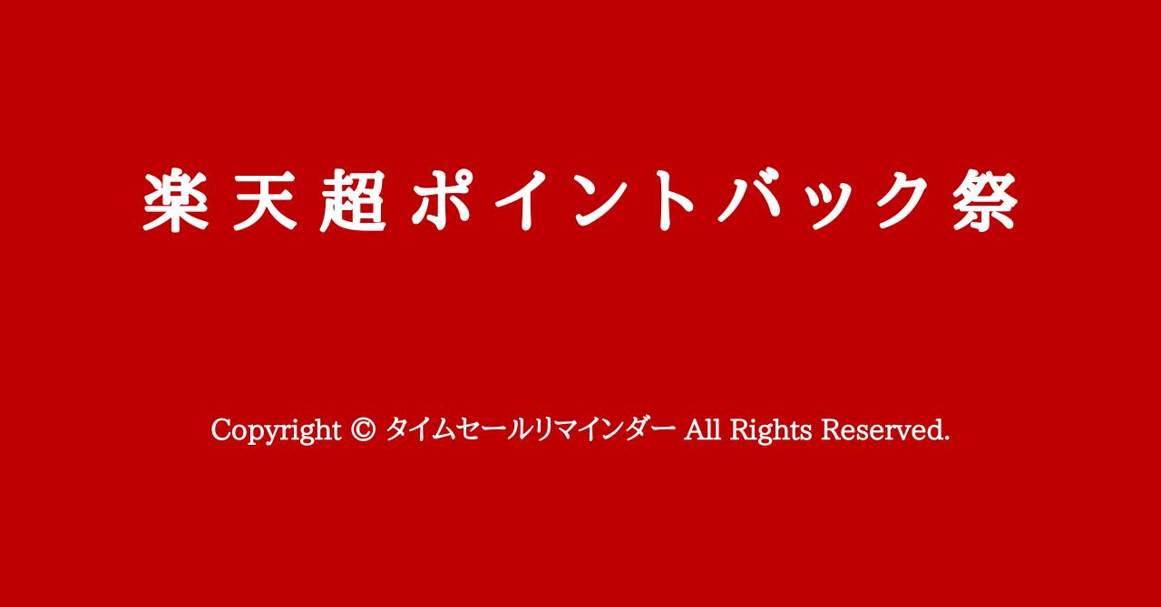 楽天超ポイントバック祭サムネ用画像