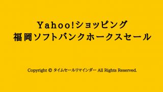 福岡ソフトバンクホークスセールサムネ画像
