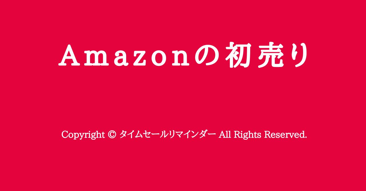 Amazonの初売りサムネ画像