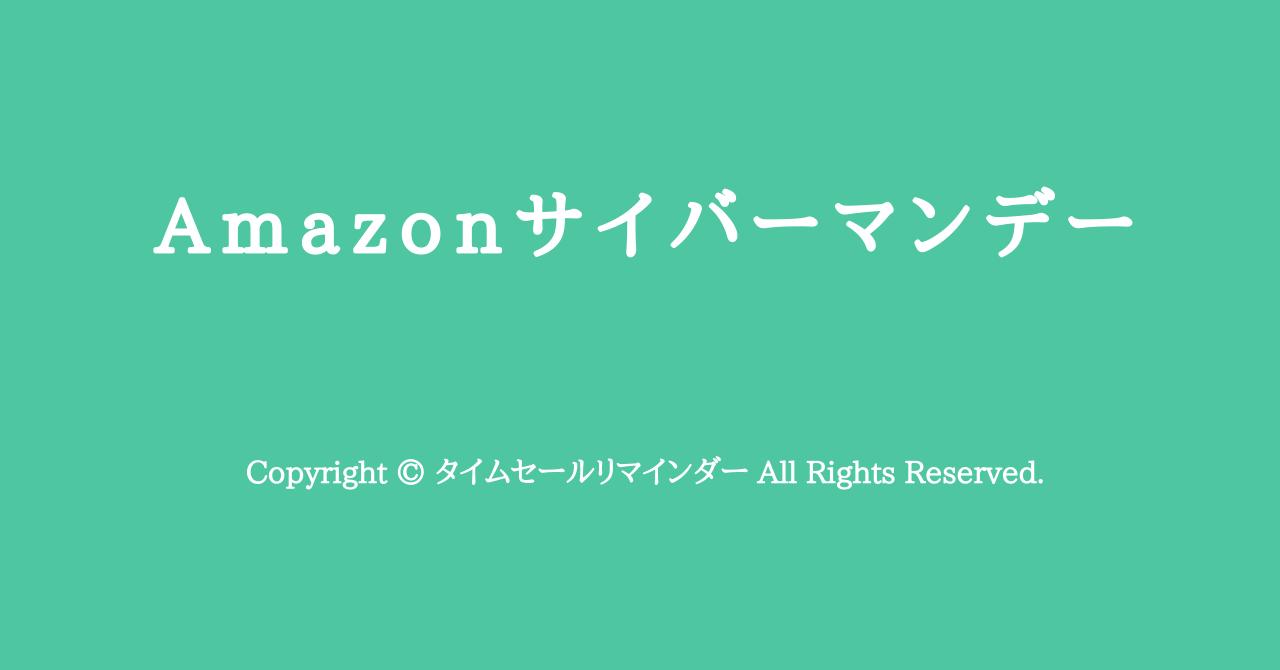Amazonサイバーマンデーサムネ用画像