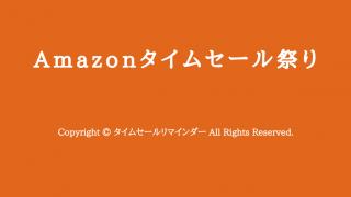 Amazonタイムセール祭り用サムネ画像