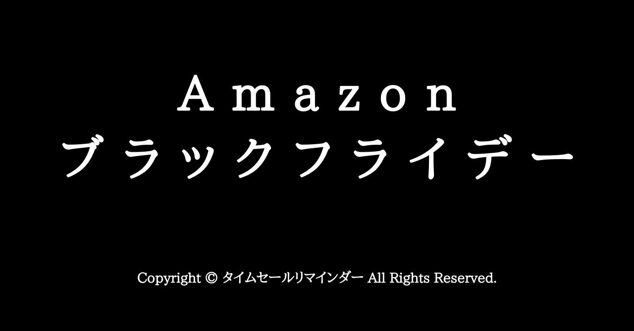 Amazonブラックフライデーサムネ画像