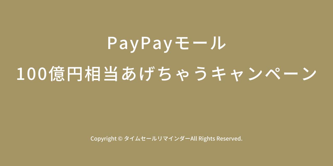 PayPayモールで100億円相当あげちゃうキャンペーンサムネ画像