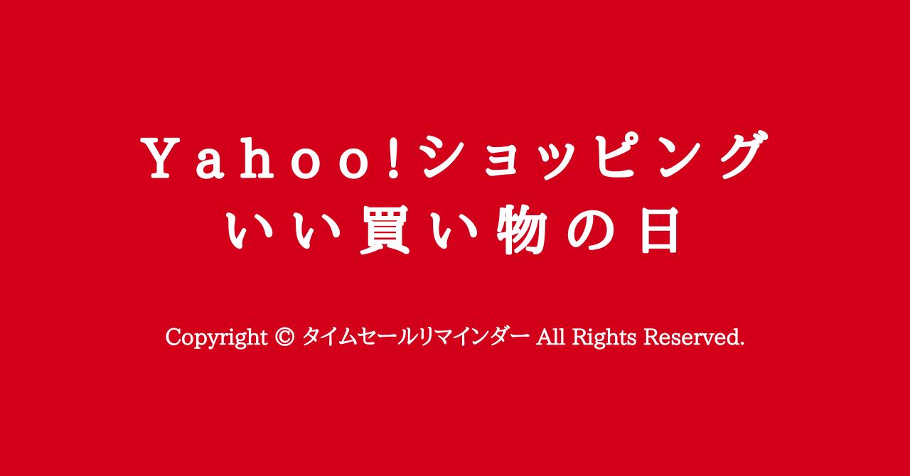 Yahoo!ショッピングいい買い物の日サムネ画像