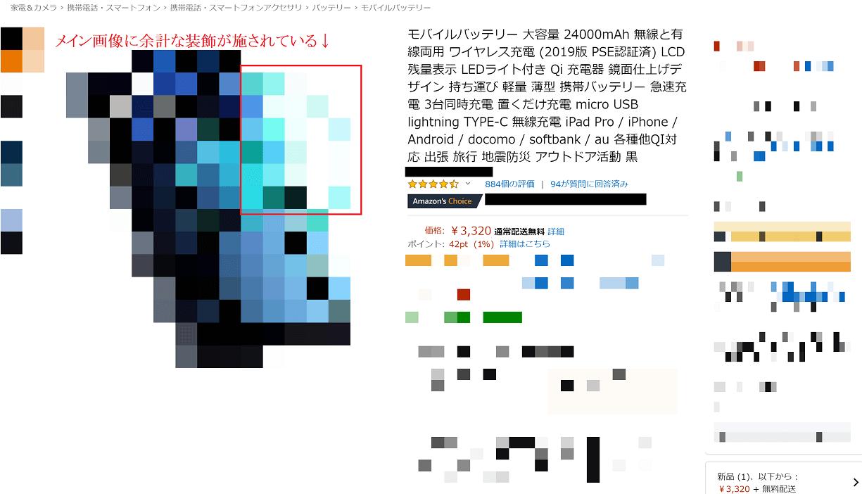 アマゾン商品メイン画像が白抜きでない規約違反商品画像