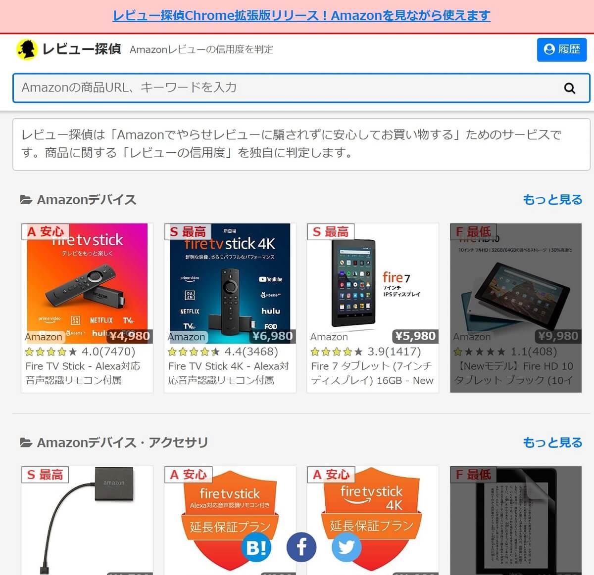 レビュー探偵WEB版トップページ画像