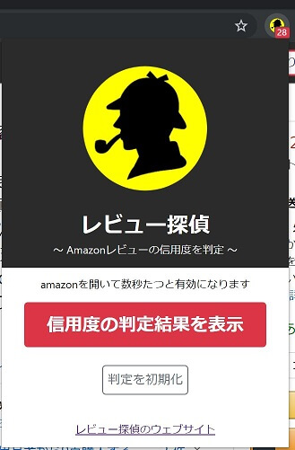 レビュー探偵Chrome拡張機能版機能画像