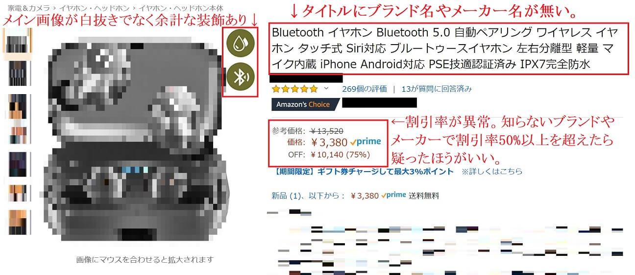 アマゾン割引率詐欺例示画像