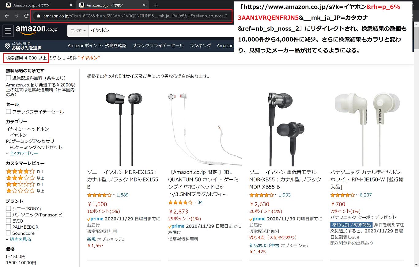 AmazonでURL末尾に「&emi=AN1VRQENFRJN5」を付けて『海外とか中華製のなんか信用できない商品』排除する画像2