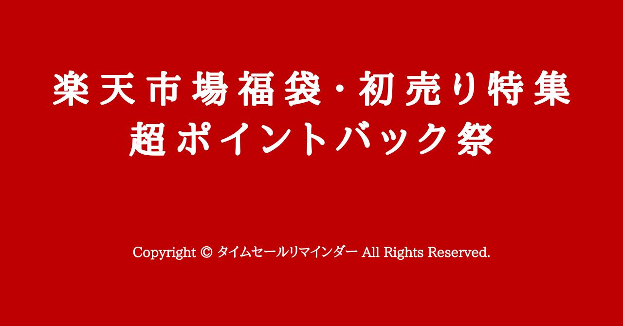 楽天市場福袋・初売り特集超ポイントバック祭サムネ画像