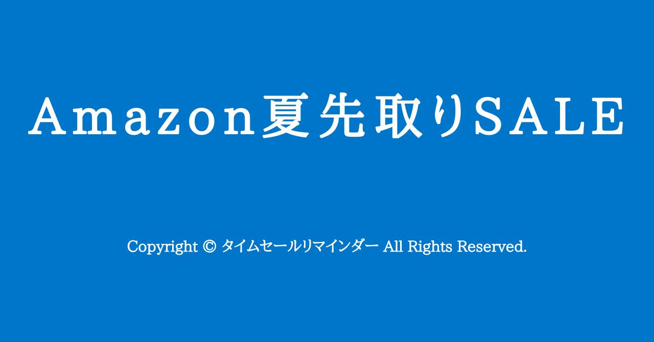 Amazon夏先取りSALEセールサムネ画像