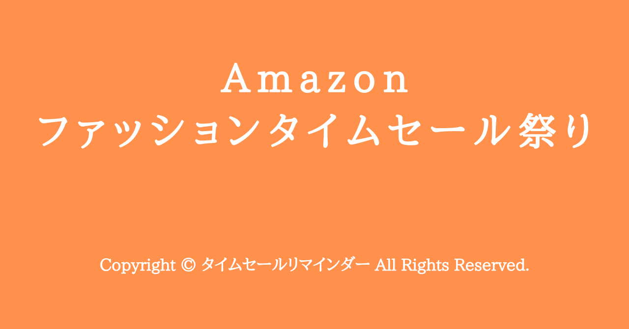 Amazonファッションタイムセール祭り用サムネ画像