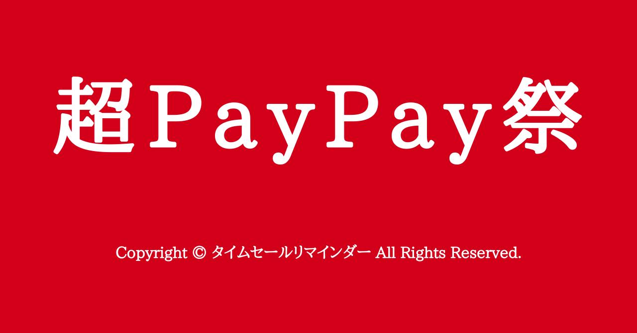 超PayPay祭サムネ画像